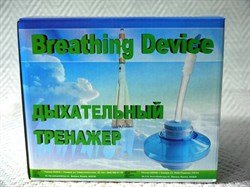 Дыхательный тренажер Самоздрав (экспортный)