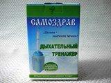 Дыхательный тренажер Самоздрав (стандарт)