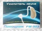 Слуховой аппарат РМ-902 заушный